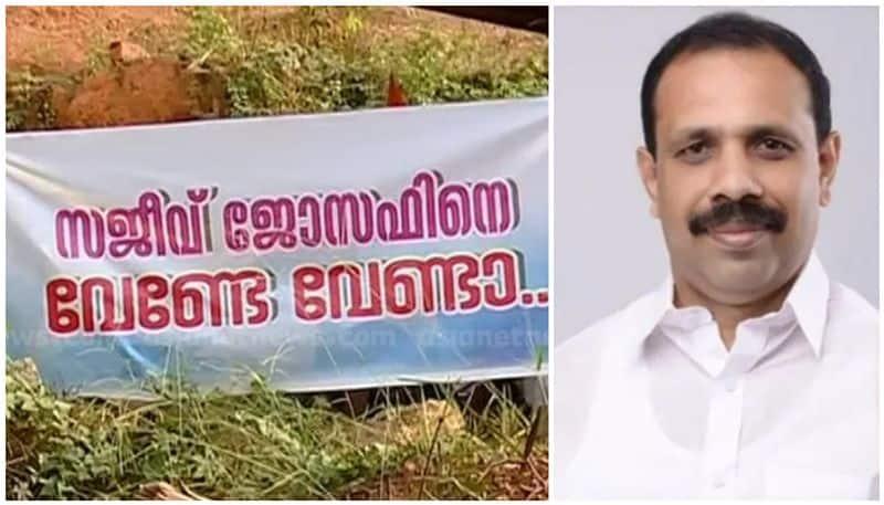 protest in congress against Irikkur contestant sajeev joseph not over