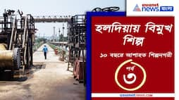 West Bengal Assembly Elections 2021 special reporting on the development Haldia industrial area PNB