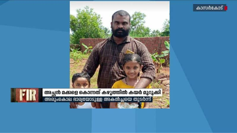 Post mortem report states that father killed two children in Cheruvathur by tying a rope around his neck