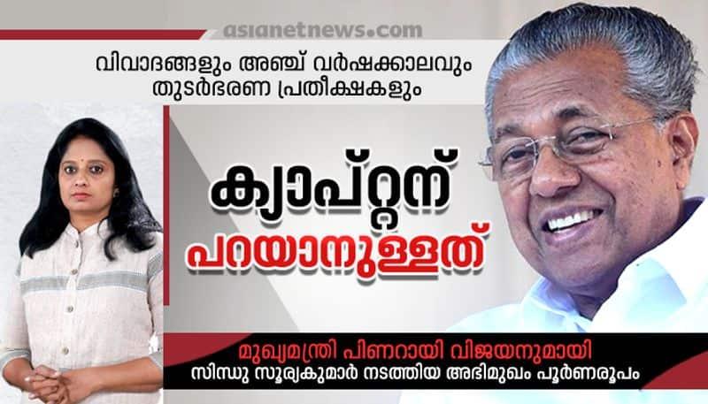 Kerala Chief Minister Pinarayi Vijayan Exclusive Interview with Sindhu Sooryakumar