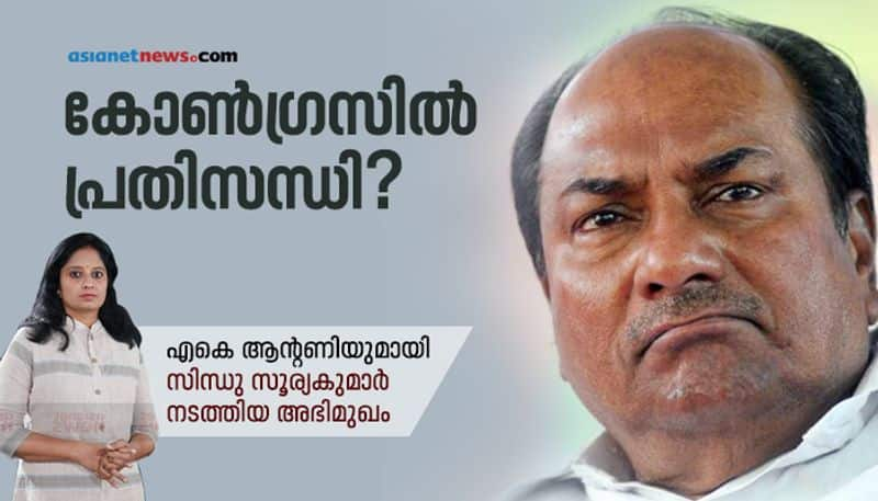 special interview with  congress leader a k antony