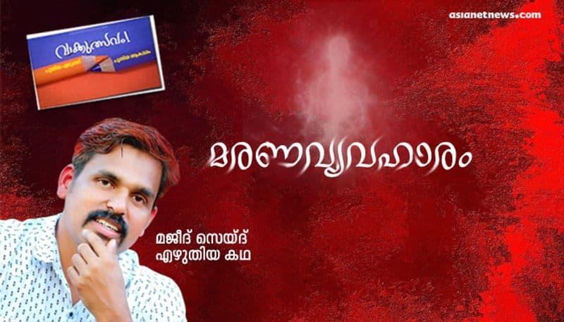 vaakkulsavam malayalam short story by Majeed Sayid
