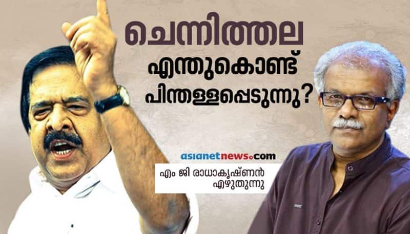 Why Opposition leader Ramesh Chennithalas  popularity dip in kerala by MG Radhakrishnan