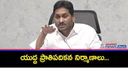 cm ys jagan video conference with collectors,sps