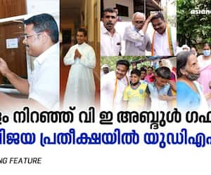 marketing feature on UDF candidate in Kalamassery V E Abdul Gafoor
