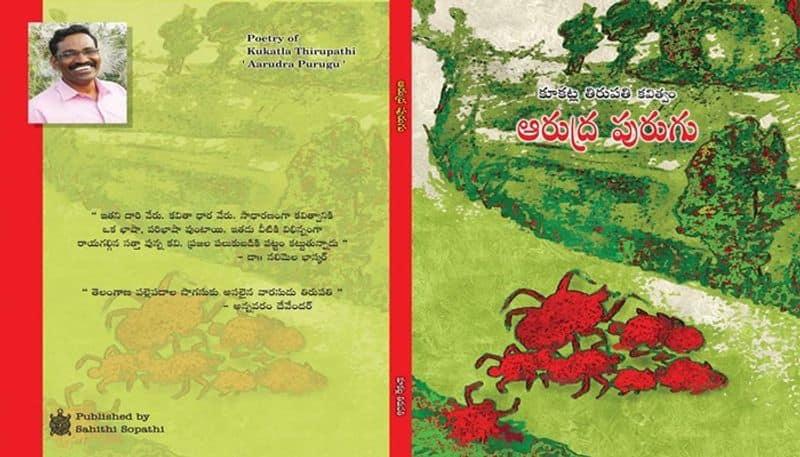Boini Saroja reviews Kukatla tirupati poetry