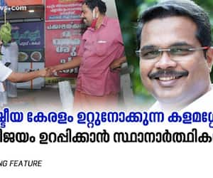 marketing feature on election campaign in Kalamassery UDF V E Abdul Gafoor