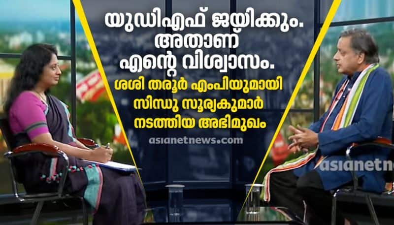 special interview with MP Shashi Tharoor