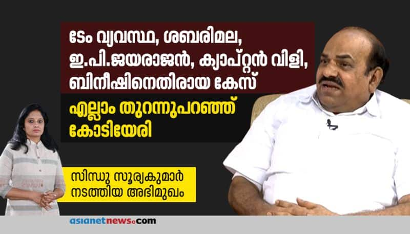 kodiyeri balakrishnan talks about sabarimala issue and pinarayi vijayan effect in assembly election 2021