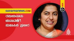 Cinema Hungama Suhasini campaigns for Tamilnadu elections dpl