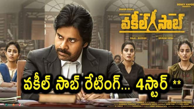 Power Star Pawan Kalyan Starrer Vakeel Saab Gets 4star Ratings From Film Critic