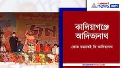 Yogi Adityanath call from Kaliaganj to give vote to BJP
