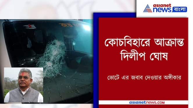 Violent mob coming back from Mamata Banerjee-s rally attacked Dilip Ghosh in Cooch Behar Pnb