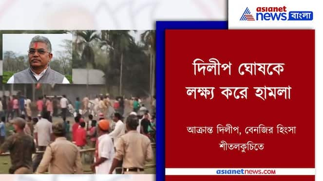 Watch attack visual on Dilip Ghosh in Shitalkuchi, Cooch Behar Pnb