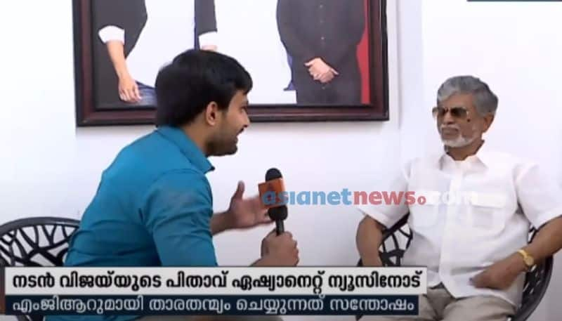 Vijay father to asianet news