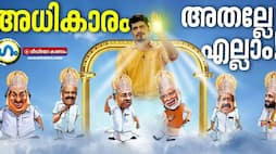 <p>political satire Gum on lord ayyappa statements in election</p>
