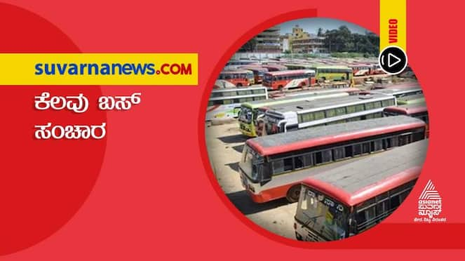 Bus Stike: KSRTC bus plying from Bengaluru to Mysore
