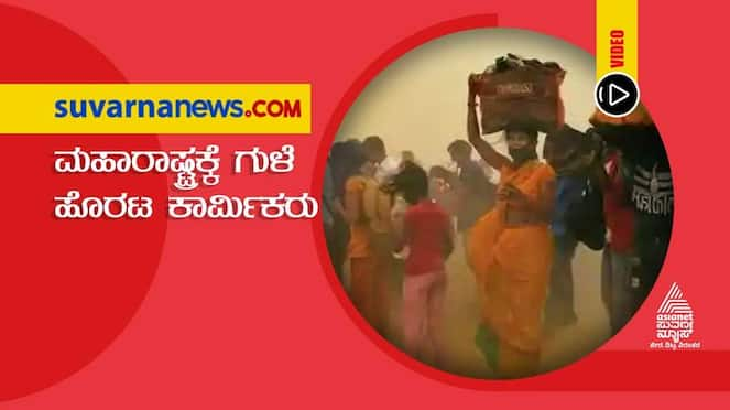 Workers migrating to Maharashtra from Vijayapura grg