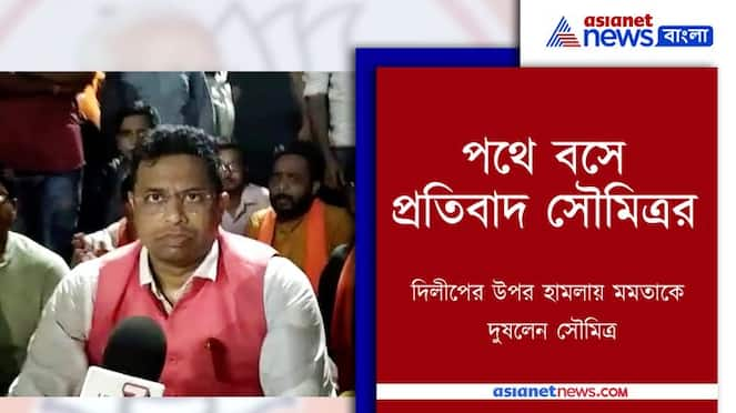 Saumitra Khan protest for attack on Dilip Ghosh PNB