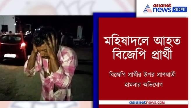 Attack on BJP leader of Mahisadal Biswanath Banerjee PNB