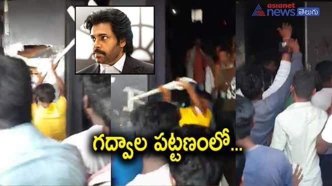 vakeel saab movie release... pawan fans attacked srinivasa theatre in gadwal