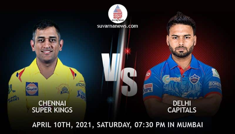 IPL 2021 Delhi capitals won toss and elected field first againsit CSK ckm