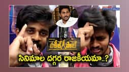 No permission for benefit shows in AP: Fans Cry Foul Over AP CM YS Jagan And Asks Not To Mix Politics And Movies