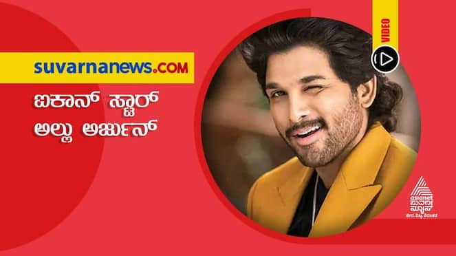 Pushpa Team introduces Allu arjun as Icon star of Tollywood vcs