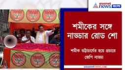 JP Nadda in the campaign on behalf of Samik Bhattacharya Pnb