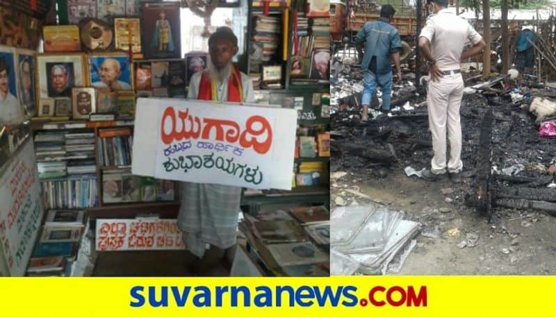 Mysuru Syed Isaaq Gets Widespread Support To Rebuild Library snr