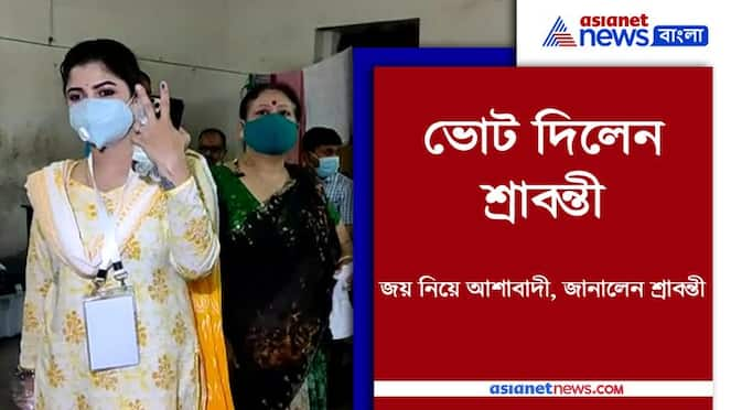 BJP celebrity candidate Srabanti Chatterjee voted in the morning with her mother PNB