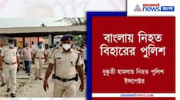 A Bihar police inspector died in Uttar Dinajpur while trying to catch a miscreant Pnb