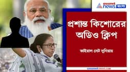 Viral audio clip of Prashnat Kishore has created controversy in West Bengal Assembly Elections 2021