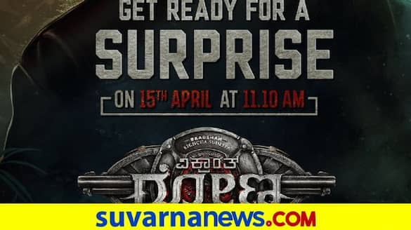 Team Vikrantrona to give a surprise on April 15th Kichcha Sudeep hints with a tweet dpl