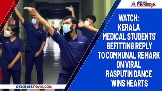 Watch Kerala medical students' befitting reply to communal remark on viral Rasputin dance wins hearts-tgy