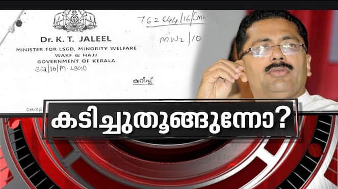 Controversies against KT Jaleel  News Hour 10 Apr 2021