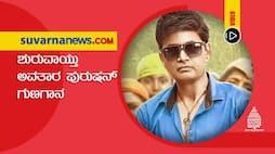 Sharan Avatara Purusha new song release vcs