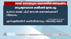 bank manager suicide at kannur
