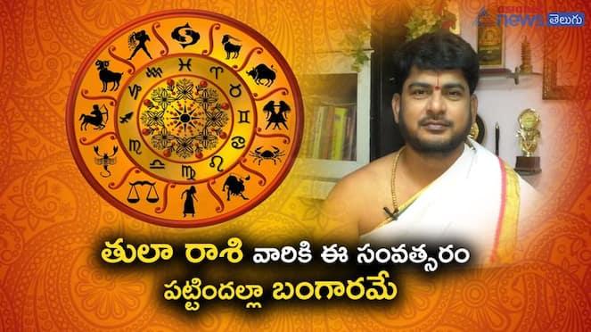 Plava nama samvathsaram ugadi panchanga Saravanam: Tula rashi, Libra