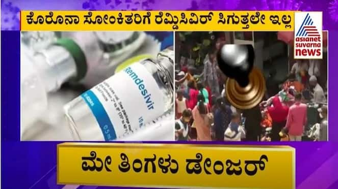 Amid Covid-19 Surge, Remdesivir Shortage in Bengaluru Hospitals mah