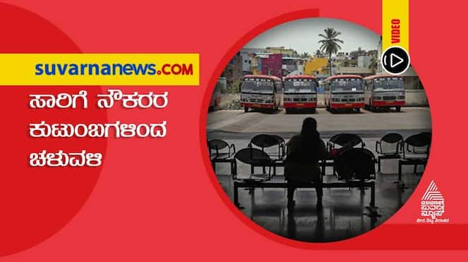 Karnataka RTC Employees Strike Enters 6th Day hls
