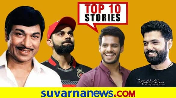 Rajkumar death anniversary to IPL 2021 RCB top 10 News of April 12 ckm