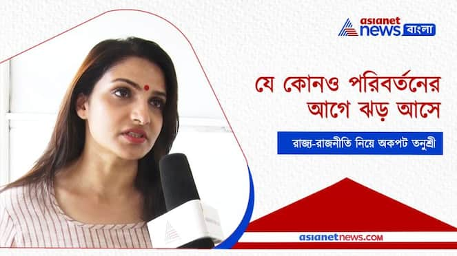 Tanusree Chakraborty is confident for his winning, she said in a exclusive interview  PNB