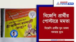 BJP candidate face covered with sticker of Mamata Banerjee, allegations against Trinamool PNB