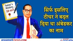 14 april: know 10 things about Dr. Bhimrao Ambedkar KPZ