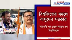 BJP district president change in North Dinajpur, Biswajit Lahiri replaced by Basudeb Sarkar Pnb