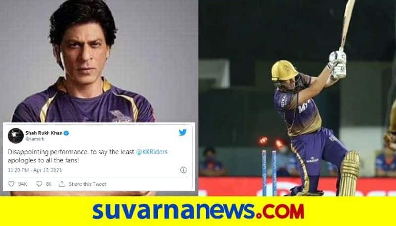 IPL 2021 Shah Rukh Khan apologies to fans after KKR shocking defeat to Mumbai Indians kvn