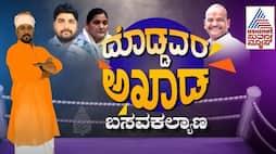 <p>Karnataka By-Polls | Doddavara Akhada |Basavakalyana</p>
