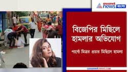 Attack on procession of Parno Mittra, allegations against Trinamool PNB