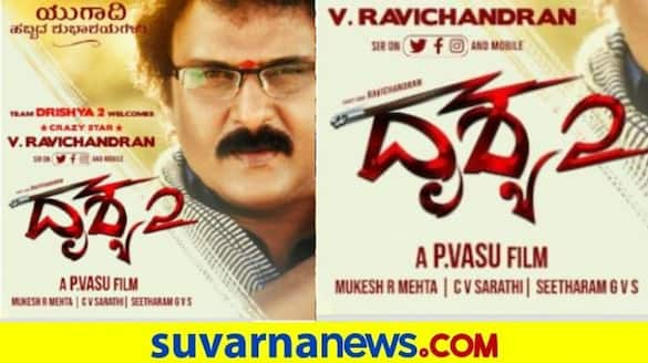 poster of V Ravichandrans  Drishya 2 out snr